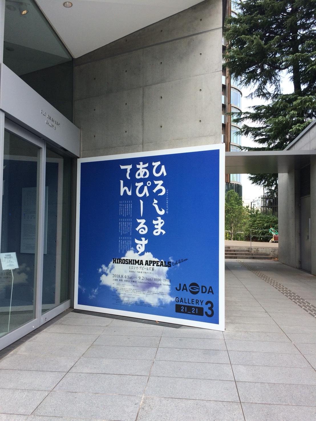 ヒロシマアピールズ展 日本グラフィックデザイナー協会(JAGDA)