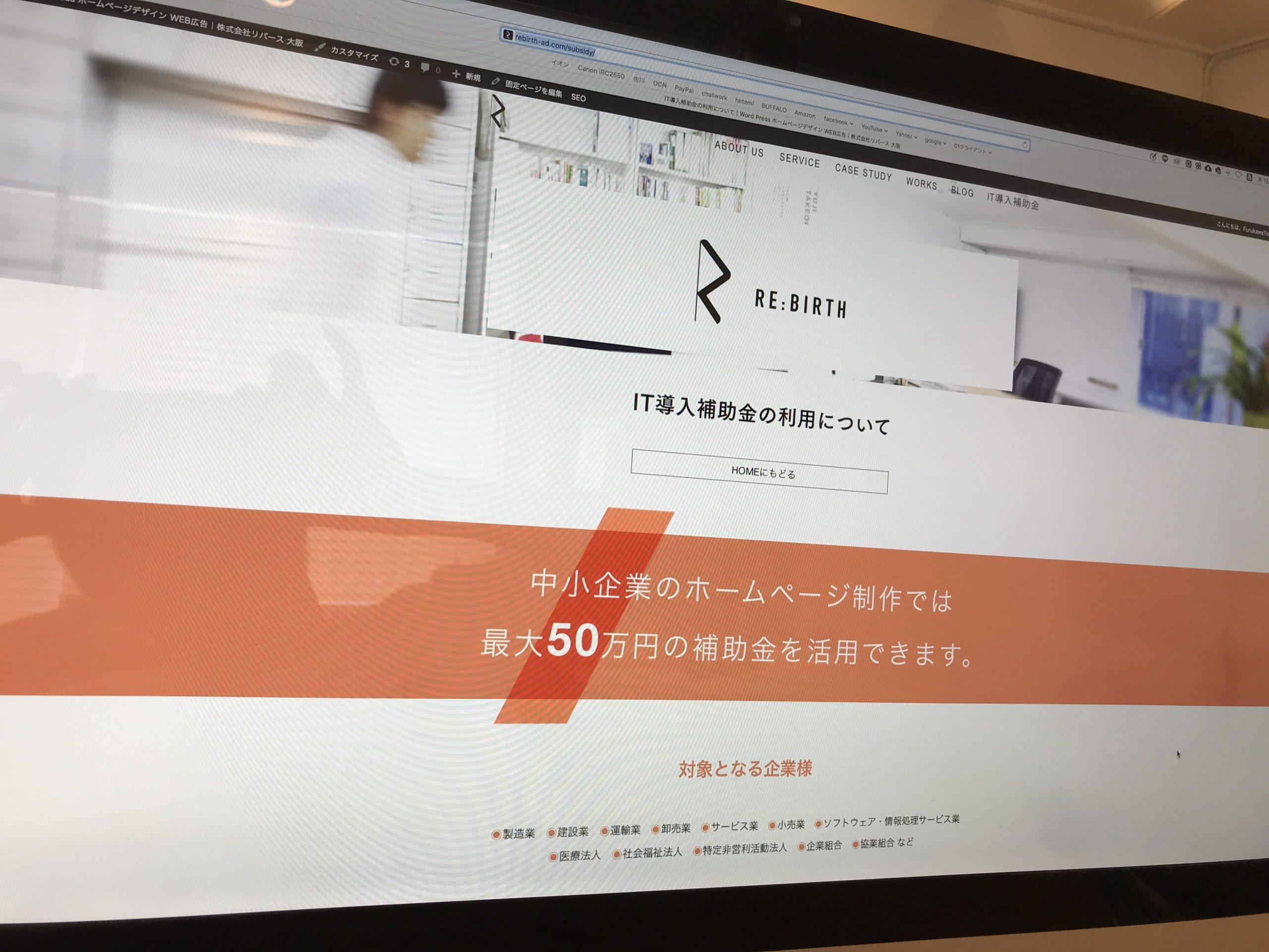 IT導入補助金 支援事業者 ITツールが採択されました。