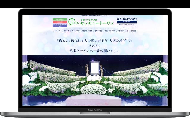 冠婚葬祭 セレモニー会社のサイトデザイン