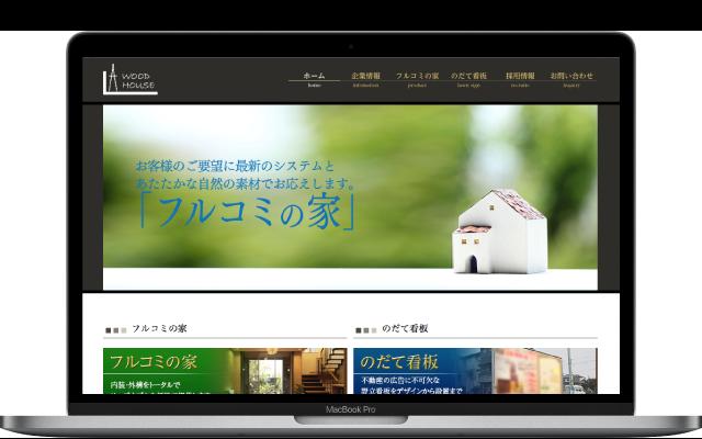 Word Press構築 建築会社・工務店・ハウスメーカー サイトデザイン