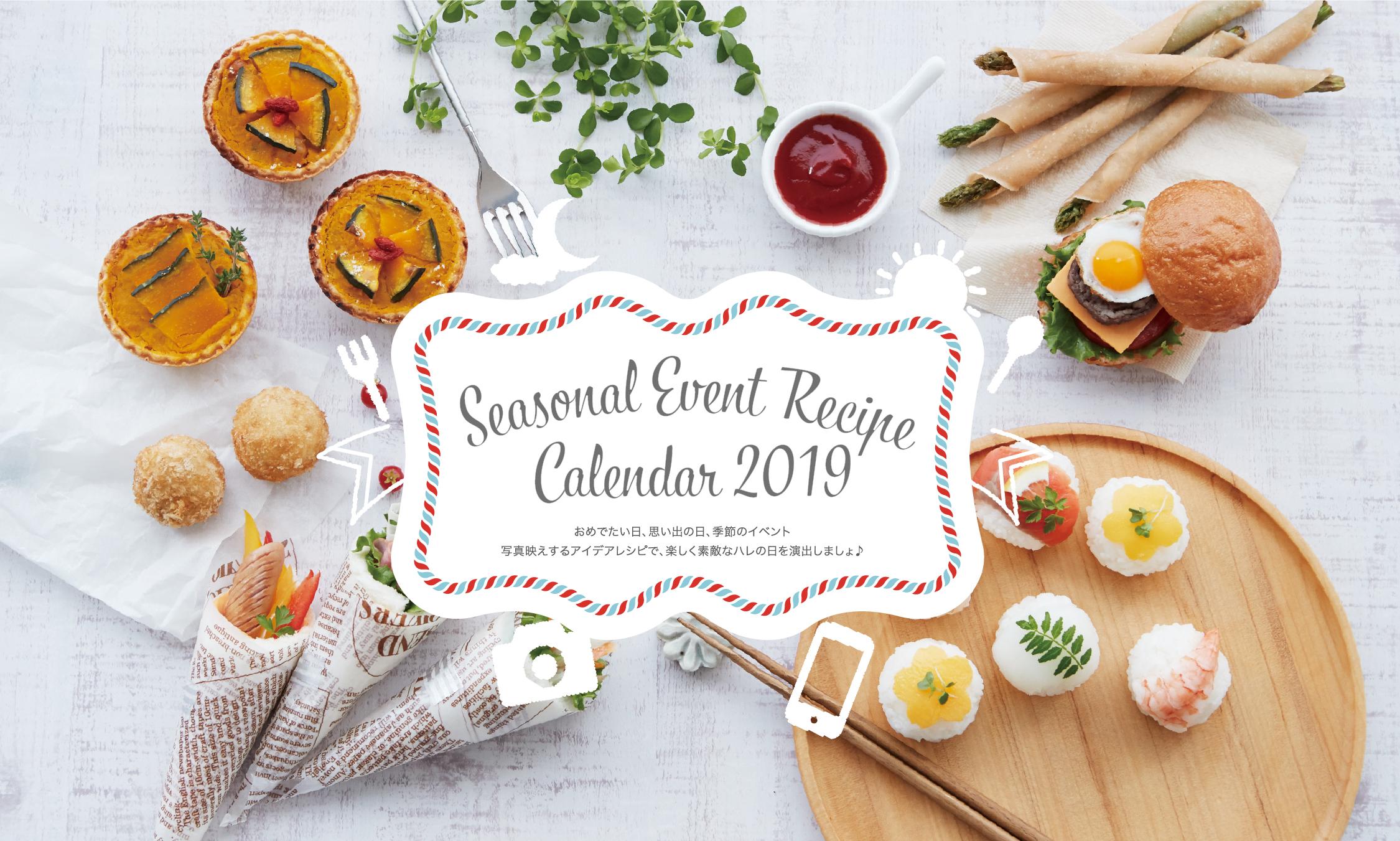 12ヵ月分の料理写真を綴った レシピカレンダーをトータルプロデュース。