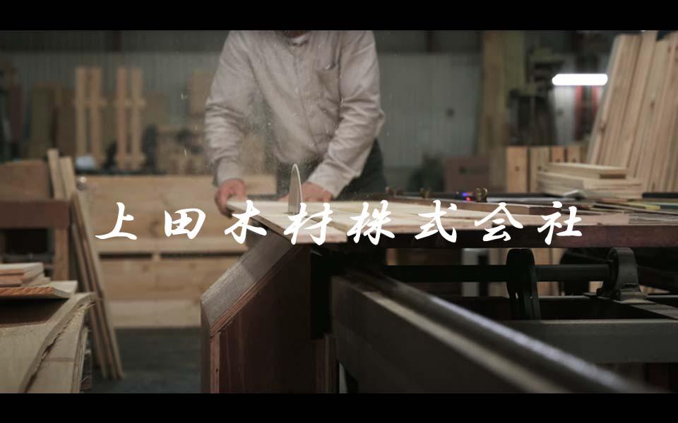 上田木材 プロモーションムービー